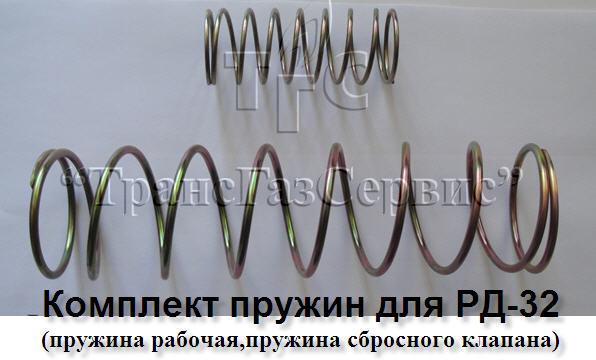 пружины для регуляторов давления газа