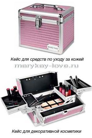 4768e2546cf2 Кейс для косметики Мери Кей, сумки-косметички, сундучки Mary Kay ...