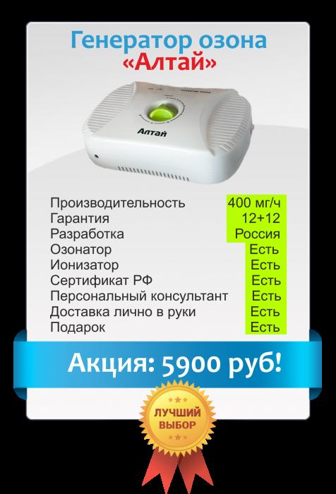 Генератор озона и ионизатор воздуха