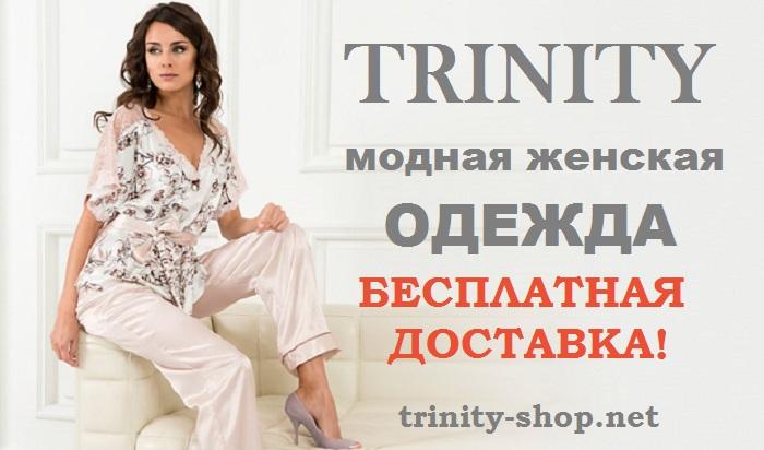 1e37a48399f2 TRINITY - одежда от производителя. Бесплатная доставка Объявление в ...