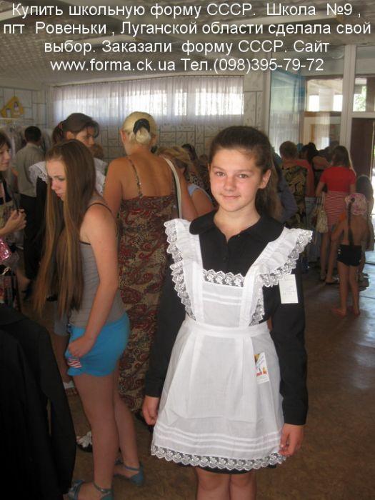 Школьная форма СССР для девушек на последний звонок.  Цвет платья на выбор: коричневый , черный , синий.