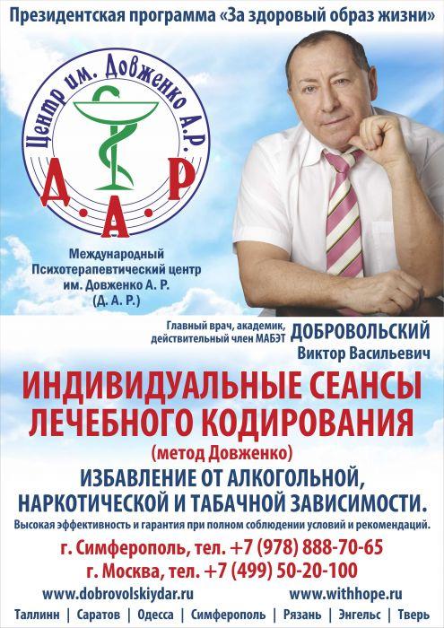 Лечение алкоголизма наркомании и табакокурения лечение алкоголизма и наркомании акупунктурой